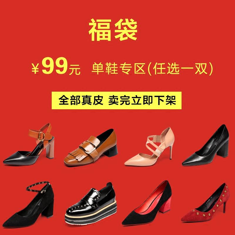 迈妍【新年福袋】99元真皮单鞋女高跟鞋冬粗跟细跟尖头女鞋子