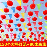 Yard decoration bunting pennant string wedding opening outdoor wedding arrangement hi word pull flower outdoor wedding supplies