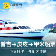 Q家旅行泰国甲米到皮皮岛船票普吉岛往返票pp岛奥南兰塔岛单程票