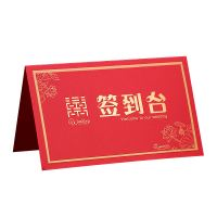 Wedding sign-in desk layout wedding sign-in desk wedding banquet arrangement sign-in table card wedding seat card sign-in card