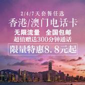 7天4g不限流量上网卡七日流量包游惠 香港电话卡港澳手机卡1图片