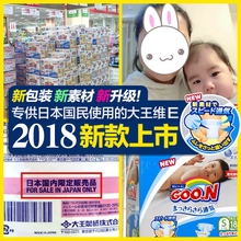 Dawangwei E-paper diapers, wet diapers, NB S M L XL XXL pull-up pants in Japan