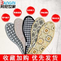 [5-10]Aroma deodorant Insoles Men and women Sweat-absorbent Sweat Deodorant Liuxiang Thick leather shoes Sports shoe pad Summer