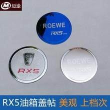 荣威rx5 rx5 eRX5不锈钢油箱盖装 饰亮片 专用油箱盖贴片i6 RX3改装