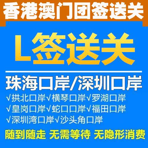香港签证团签