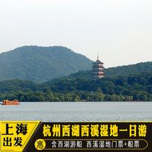 上海出发杭州西湖游船西溪湿地一日游 含门票船票电瓶车1日游