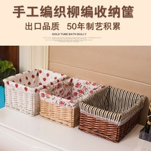 Willow knitting receives baskets of desktop sundries, dirty clothes, woven baskets, household gardens, rattan knitting snack box