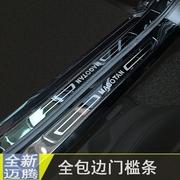 全新迈腾门槛条17-18款大众迈腾b8迎宾踏板不锈钢护板改装饰用品
