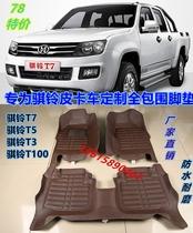 专用于骐铃T7皮卡车全包围脚垫骐铃T5 T3 T100防水耐磨汽车脚踏垫