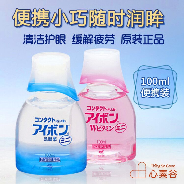 日本小林制药洗眼液缓解眼疲劳眼干润眼水滴眼冲眼便携装100ML
