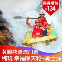 清远旅游清远黄腾峡漂流一日游纯玩跟团广东周边游广州出发途优游