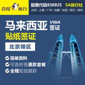 百程 马来西亚签证 自由行加急全国受理 北京送签图片
