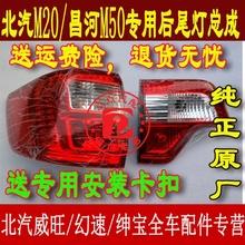 北汽威旺银翔M20后尾灯边灯尾灯总成100原厂配件包邮