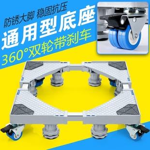 全自动洗衣机架子底座海尔小天鹅三洋移动万向轮通用垫高冰箱托架