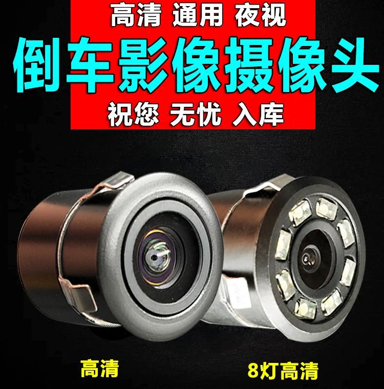 汽车倒车摄像头通用高清夜视打孔后红外动态轨迹倒车影像摄像头圆