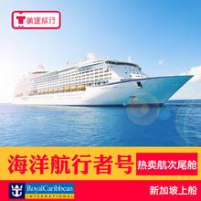 皇家海洋航行者号邮轮 旅游东南亚航线亲子度假新加坡发豪华游轮