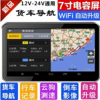 Truck Navigator 24V electronic dog machine dedicated Kay Rucker map Android screen speed automatic upgrade
