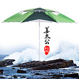 Jinwei short section three folding fishing special sun umbrella 2.2 m double layer universal outdoor black plastic sunscreen light portable