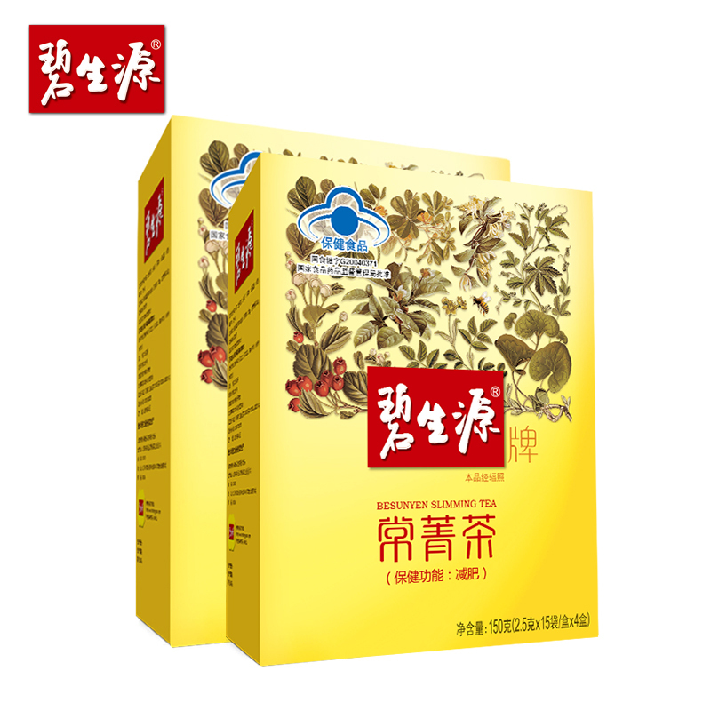 【到手118】碧生源牌常菁茶.