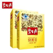 【到手118】碧生源牌常菁茶2.5g*60袋减肥茶叶男女瘦身燃脂顽固