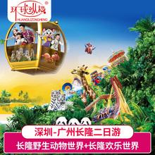 深圳到广州番禺长隆野生动物世界+欢乐世界2日游 住公寓