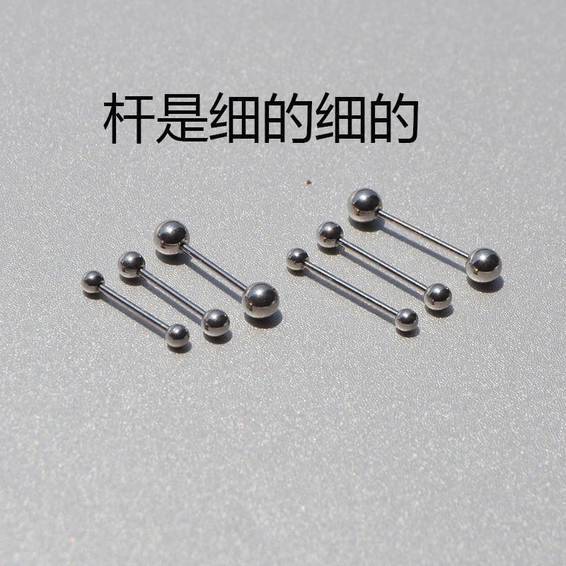 钛钢舌钉细杆乳头钉细针眉钉圆球哑铃耳钉10mm 12mm长杆舌头钉
