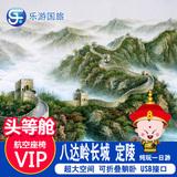 北京旅游八达岭长城十三陵鸟巢水立方一日游纯玩跟团游北京一日游