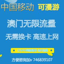 5天无限流量包3G4G网络通用手机上网 中国移动澳门充值流量1