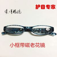 2017 new ultra-light mini leopard small frame resin magnetic therapy reading glasses men and women Oriental God mirror elderly dedicated