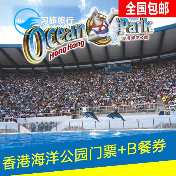 香港成人资源分享_查看淘宝香港海洋公园门票+餐券b套餐2大1小套票成人小孩含门票餐券现