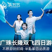 全国双飞珠海广州长隆旅游4天3晚野生动物园海洋王国欢乐世界水上