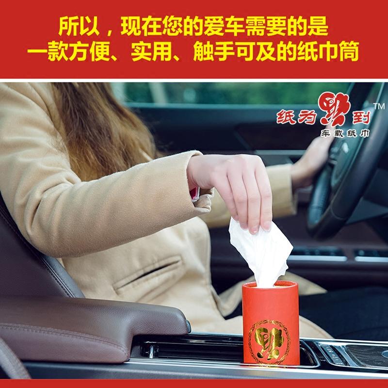 纸为福到创意车载纸巾盒水杯位圆筒纸巾盒节日送礼车用抽纸12筒