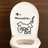 Small animal home decoration bathroom sanitary bathroom waterproof creative cute wall sticker toilet sticker