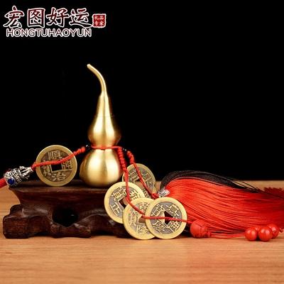 宏图好运纯铜葫芦五帝钱挂件工艺品汽车挂件家居装饰品摆件礼品