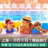 飞猪特卖 上海-马来西亚旅游沙巴6日自由行春秋航空机票尾单错峰