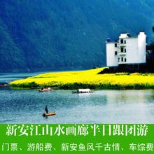 黄山旅游 新安江山水画廊纯玩半日跟团游 含大门票船票千古情演出