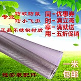 304L stainless steel mosquito screen gauze net pest control rodent screen invisible screen window mesh steel aluminum alloy mosquito net