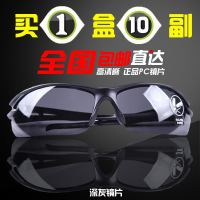 HD riding windproof glasses protective glasses dust glasses industrial dust welding glasses welders labor insurance glasses
