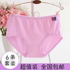 6条套装内裤女纯棉加大码胖MM中高腰全棉质妈妈女装内衣裤三角裤图片