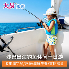 太易 马来西亚沙巴亚庇 出海钓鱼纯玩一日游含接送 海钓可包船