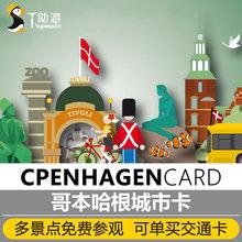领券立减 哥本哈根城市卡旅游交通景点通票一卡通 可乘机场快线