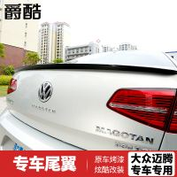 Dedicated Volkswagen 17-18 new magotan b8 modified car tail wing pressure paint free punch decorative accessories