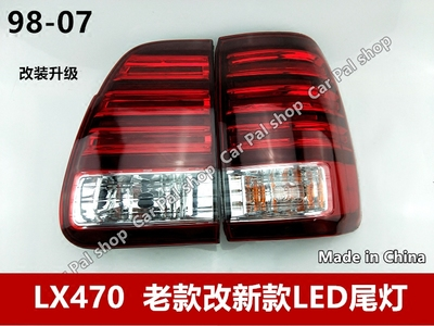 03-07款凌志LX470改装尾灯 LX470 LED行车灯 刹车灯 后转向灯总成