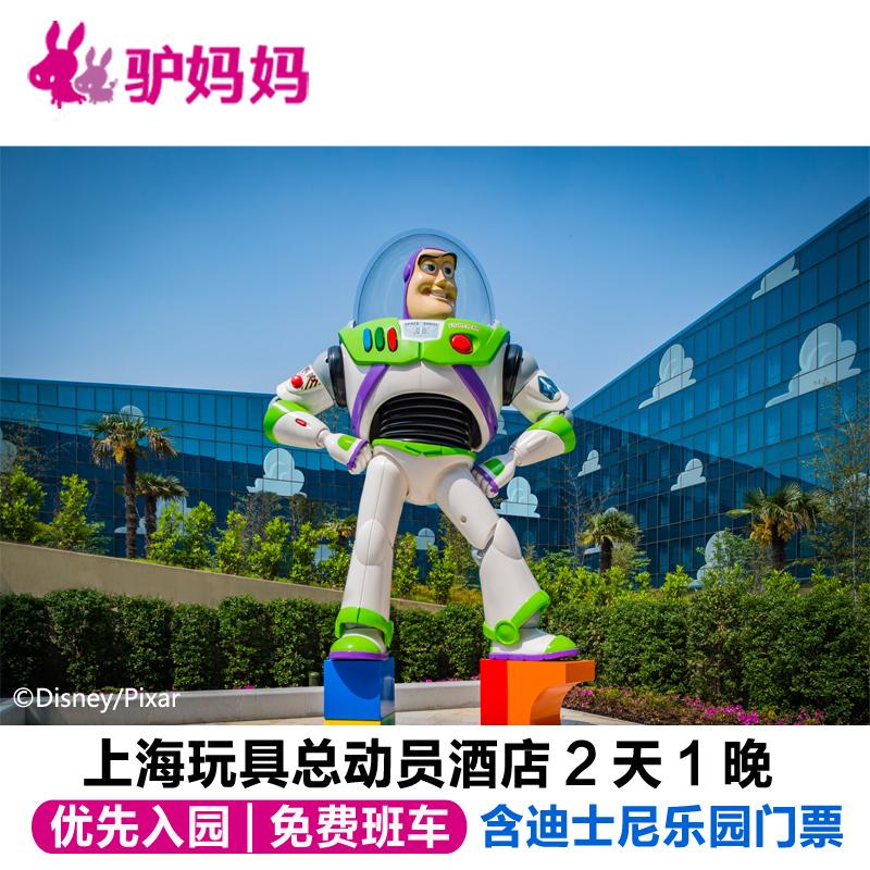 优先入园✅上海玩具总动员酒店2天1晚 迪士尼乐园门票酒店套餐C