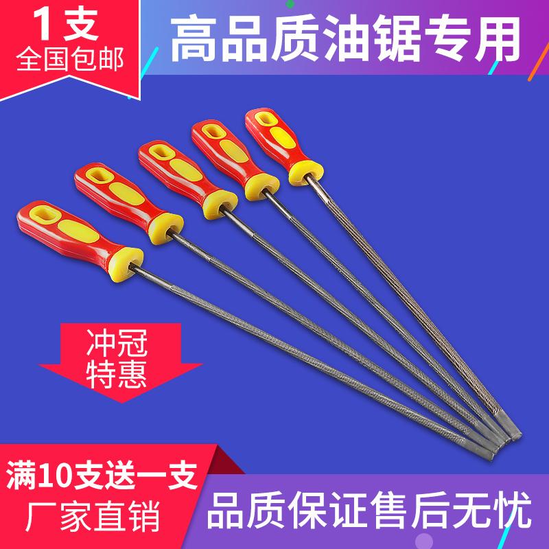 锉刀 钢锉 汽油锯电锯电链锯链条磨链条配件 圆锉伐木4.8 4.8 5.5