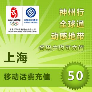 上海移动50元话费充值卡手机缴费交电话费快充冲花费中国