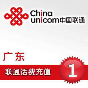 广东联通1元全国快充1|2|3|4|5|6|7|8|9手机充话费充值卡自动秒冲