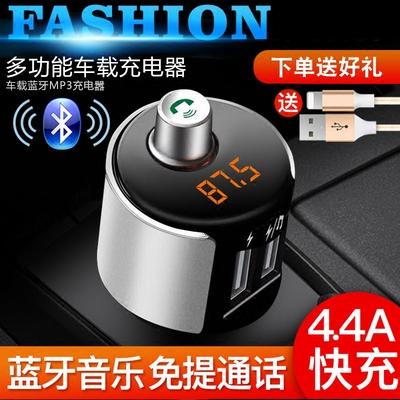 车载MP3播放器汽车音乐蓝牙接收器多功能充电器车用点烟器U盘免提特价
