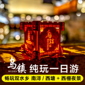 杭州/上海出发乌镇纯玩一日游(专车接)南浔/西塘/周庄+西栅夜景
