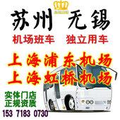 无锡苏州去到上海浦东虹桥机场大巴常熟昆山吴淞口码头接送机接机